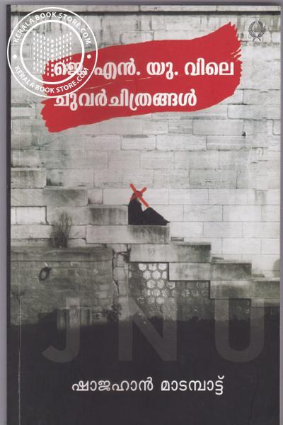 Image of Book JNU vile Chuvarchithragal
