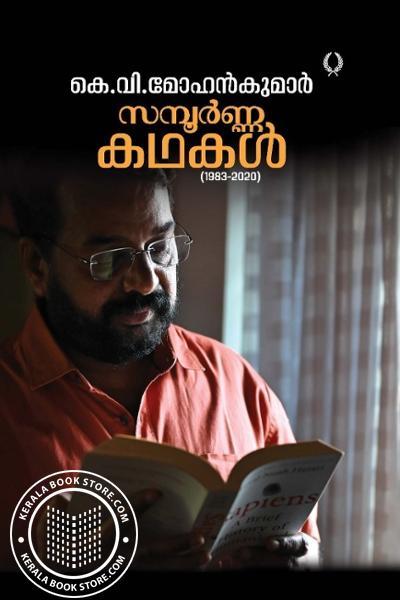 Cover Image of Book കെ വി മോഹന് കുമാര് സമ്പൂര്ണ്ണ കഥകള്
