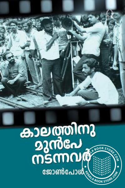 Cover Image of Book Kalaththinu Munpe Nadannavar