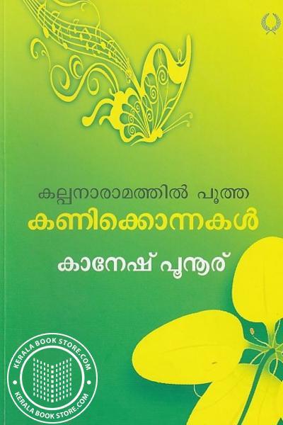 Cover Image of Book കല്പനാരാമത്തില് പൂത്ത കണിക്കൊന്നകള്