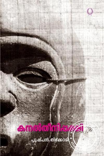 Cover Image of Book കനല് തീനി പക്ഷി
