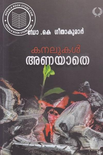 Image of Book Kanalukal Anayathe