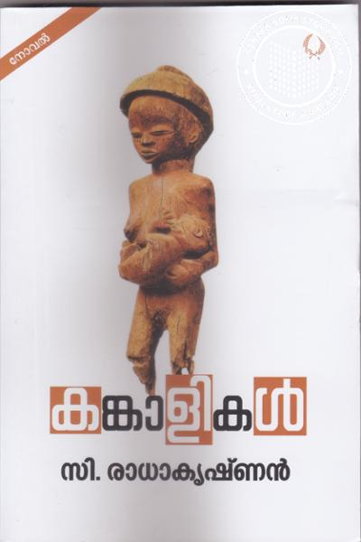 Cover Image of Book Kankalikal
