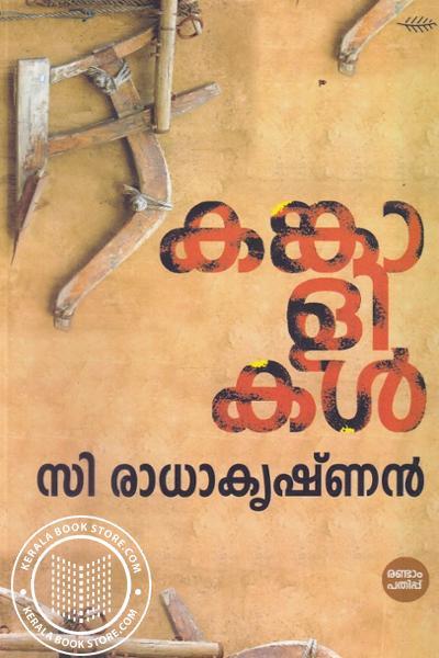 Cover Image of Book കങ്കാളികള്