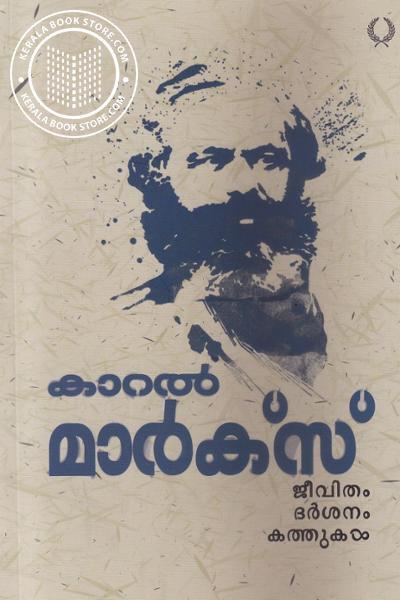 Cover Image of Book കാറല് മാര്ക്സ് ജീവിതം ദര്ശനം കത്തുകള്