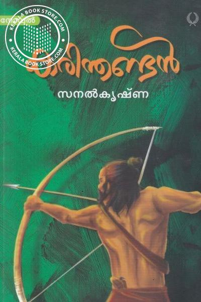 Cover Image of Book Karinthandan