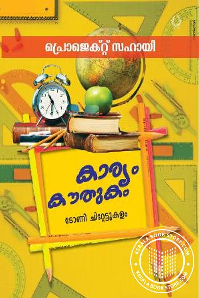 Cover Image of Book Karyam Kouthukam