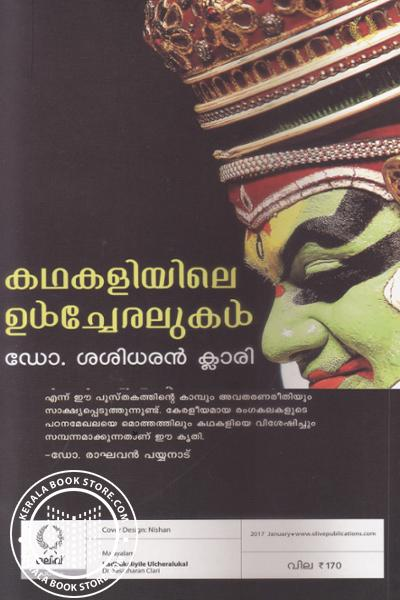 Image of Book Kathakaliyile Ulcheralukal