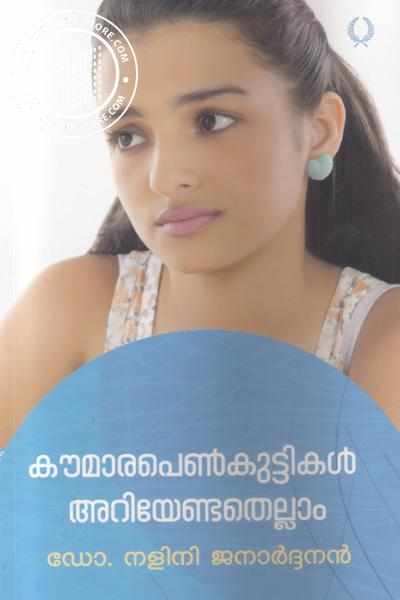Cover Image of Book Kaumarapenkuttikal Ariyendathellam