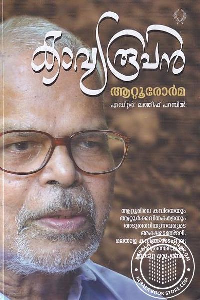 Cover Image of Book കാവ്യരൂപന് ആറ്റൂരോര്മ