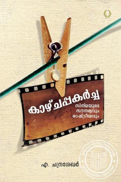 Cover Image of Book Kazhchapakarcha
