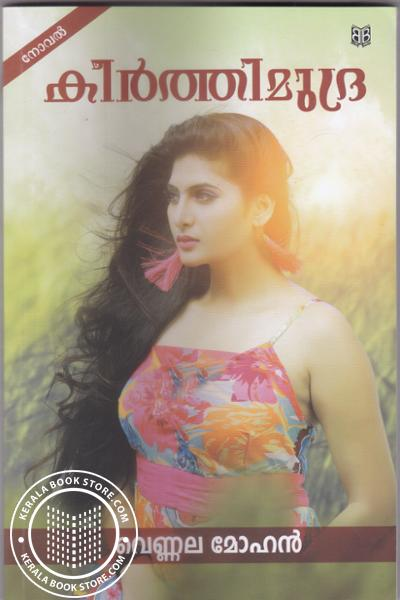 Cover Image of Book Keerthimudra