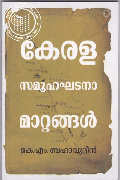 Cover Image of Book കേരള സമൂഹഘടനാ മാറ്റങ്ങള്