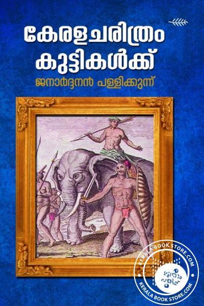 Cover Image of Book Keralacharithram Kuttikalkku