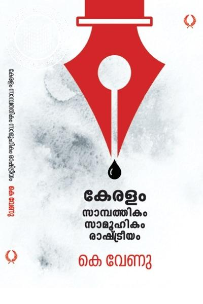 Cover Image of Book കേരളം സാമ്പത്തികം സാമൂഹികം രാഷ്ട്രീയം