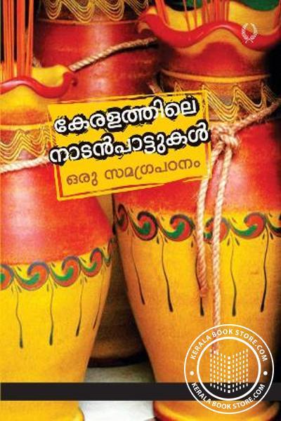 Cover Image of Book കേരളത്തിലെ നാടന് പാട്ടുകള് ഒരു സമഗ്രപഠനം