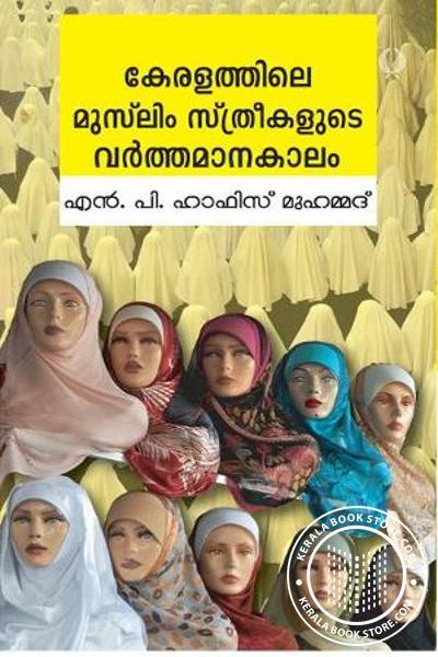 Cover Image of Book കേരളത്തിലെ മുസ്ലീം സ്ത്രീകളുടെ വര്ത്തമാനകാലം