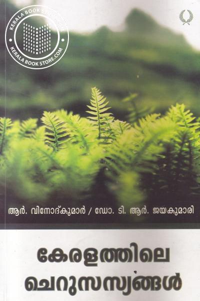 Cover Image of Book കേരളത്തിലെ ചെറു സസ്യങ്ങള്