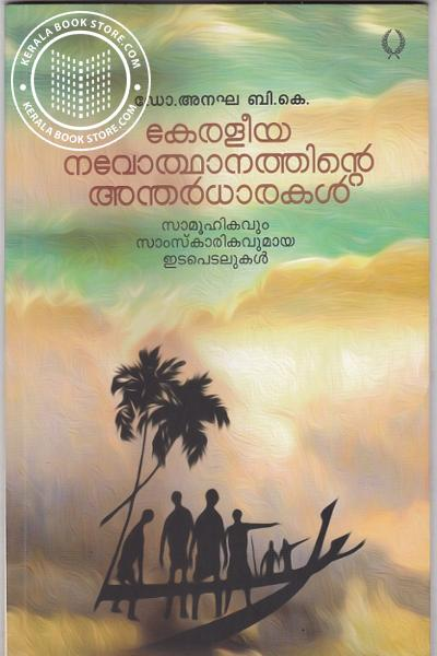 Cover Image of Book Keraliya Navodhanathinte Anthardhaarakal