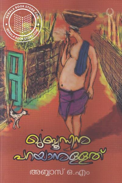 Cover Image of Book Khuboosine Parayanullath