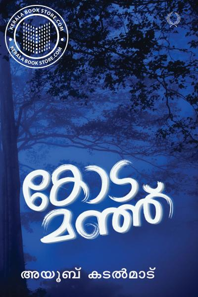 Cover Image of Book കോടമഞ്ഞ്
