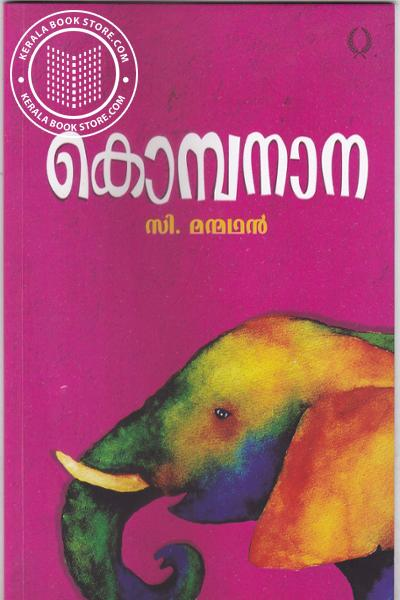Cover Image of Book Kombanana
