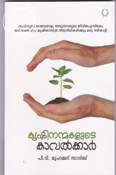 Cover Image of Book Krishinanmakalude Kavalkkar