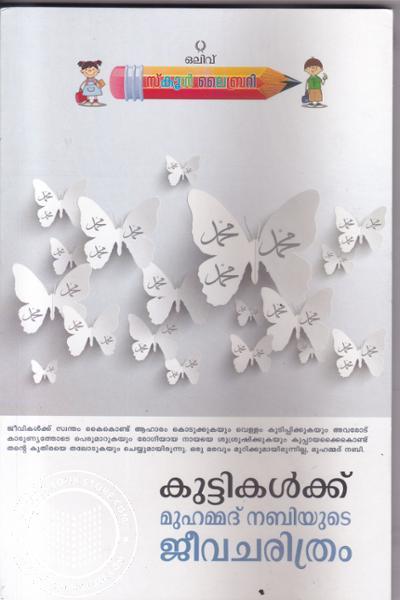 Cover Image of Book കുട്ടികള്ക്ക് മുഹമ്മദ് നബിയുടെ ജീവചരിത്രം