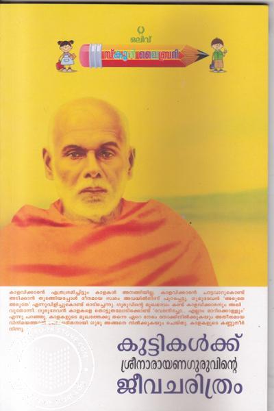 Cover Image of Book കുട്ടികള്ക്ക് ശ്രീനാരയണ ഗുരുവിന്റെ ജീവചരിത്രം