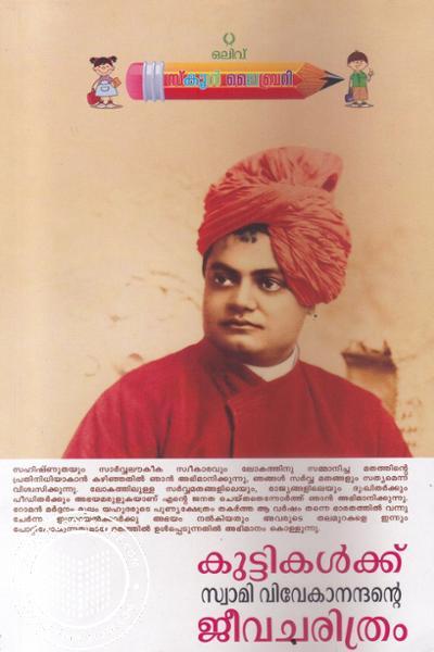 Cover Image of Book Kuttikalkku Swami Vivekananthante Jeevacharithram