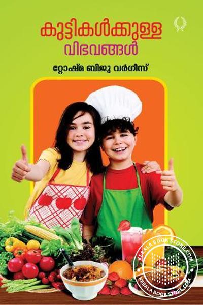 Cover Image of Book Kuttikalkulla Vibhavangal