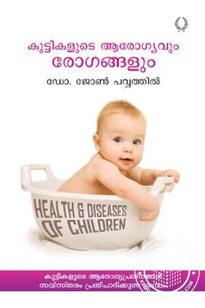 Cover Image of Book Kuttikalude Aarogyavum Rogangalum