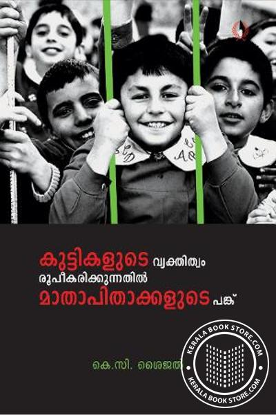 Cover Image of Book Kuttikalude Vyakthythvam Roopeekarikkunnathil Mathapithakkalude Panku