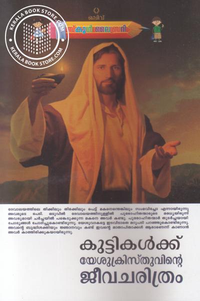 Image of Book Kuttilkalkku Yeshukristhuvine Jeevacharithram