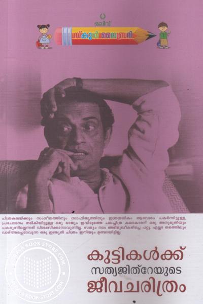 Cover Image of Book കുട്ടികള്ക്ക് സത്യജിത്റേയുടെ ജീവചരിത്രം