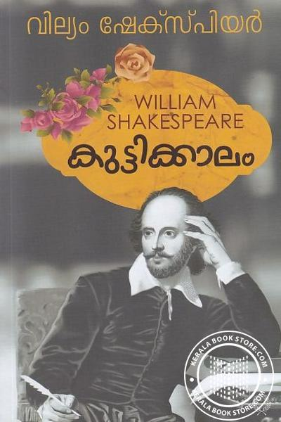 Cover Image of Book Kuttykalam