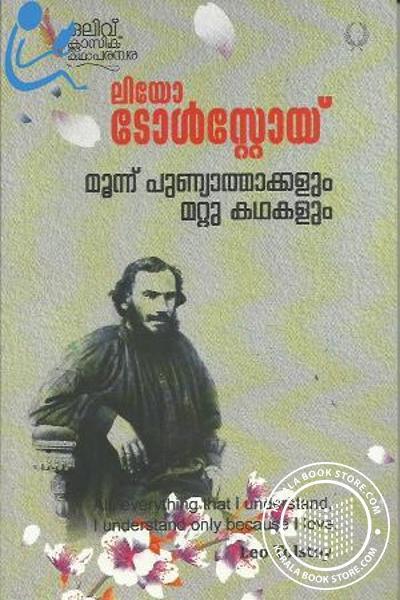 Cover Image of Book ലിയോ ടോള്സ്റ്റോയ് - മൂന്നു പുണ്യാത്മാക്കളും മറ്റു കഥകളും