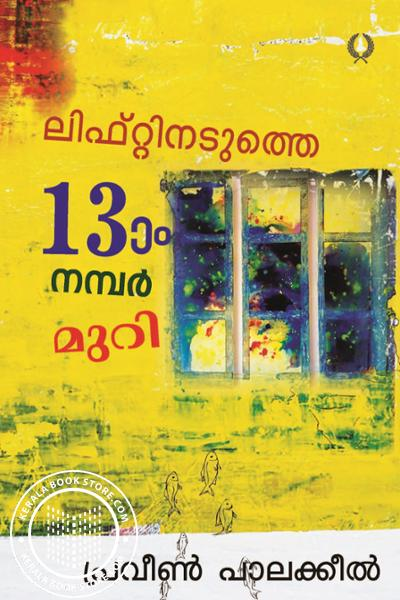 Cover Image of Book Liffittinadutha13 am Number Muri