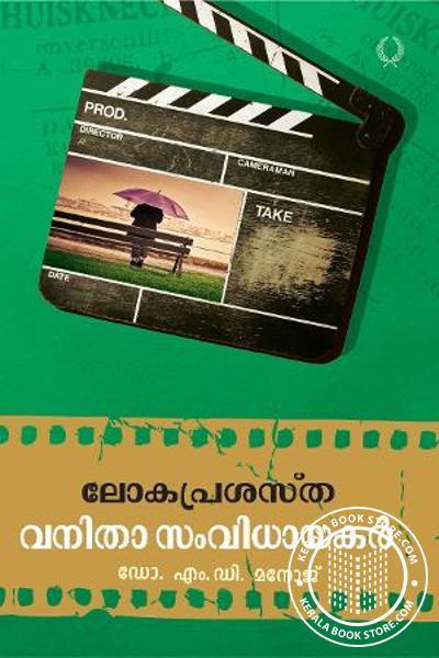 Cover Image of Book ലോക പ്രശസ്ത വനിതാ സംവിധായകര്