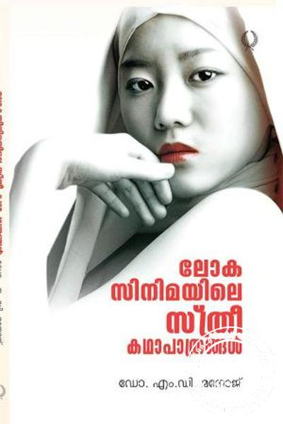 Cover Image of Book ലോകസിനിമയിലെ സ്ത്രീ കഥാപാത്രങ്ങള്
