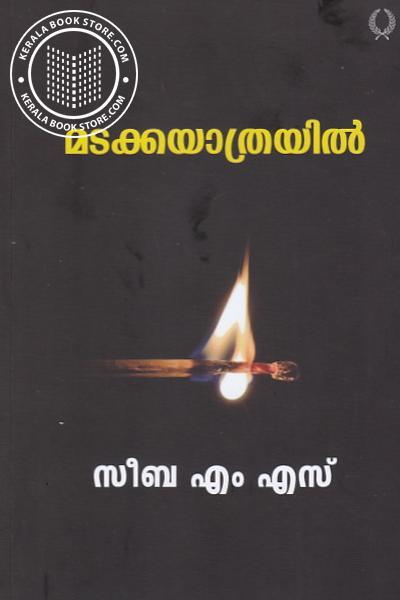 Cover Image of Book മടക്കയാത്രയില്