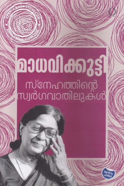 Cover Image of Book Madhavikkutty Snehathinte Swarga Vathilukal