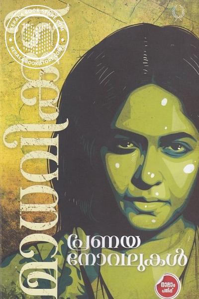 Cover Image of Book മാധവിക്കുട്ടിയുടെ പ്രണയ നോവലുകള്