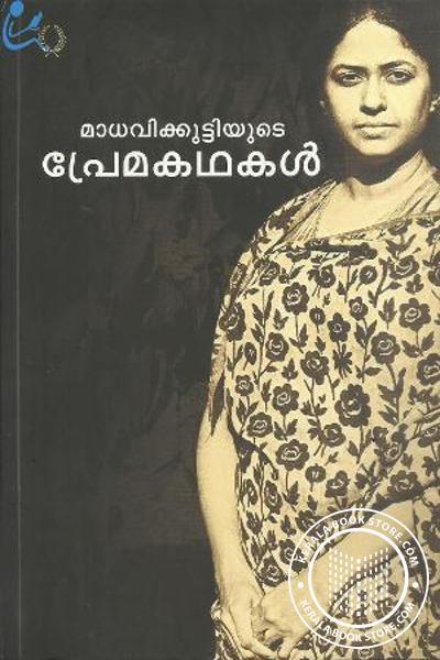 Cover Image of Book മാധവിക്കുട്ടിയുടെ പ്രേമകഥകള്