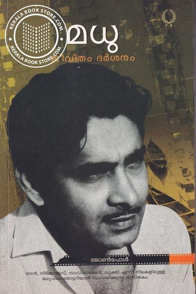 Cover Image of Book മധു ജീവിതം ദര്ശനം
