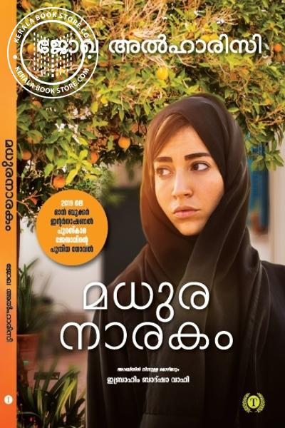 Cover Image of Book മധുര നാരകം