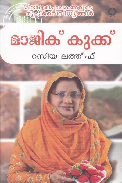 Cover Image of Book മാജിക് കുക്ക്