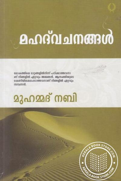 Cover Image of Book Mahad Vachanangal