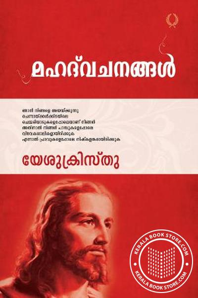 Cover Image of Book Mahad Vachanangal Yesukristhu