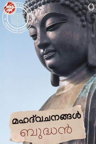 Cover Image of Book Mahath Vachanangal - Budhan